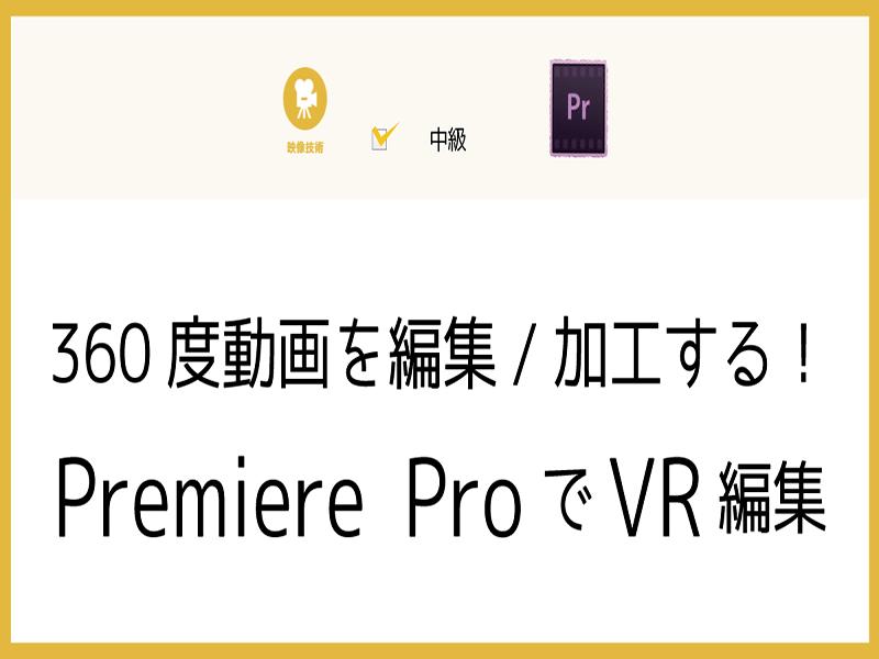 360度動画を編集/加工する!Premiere ProでVR編集の画像