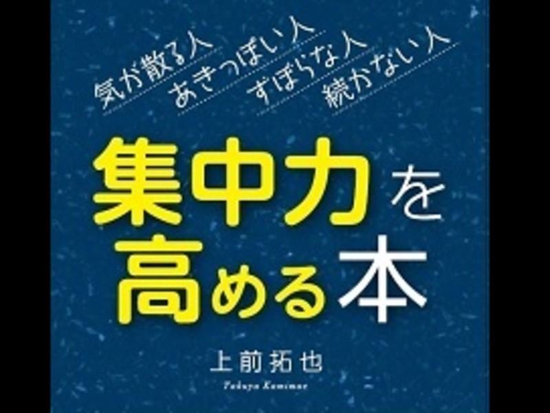 「集中力を高める本」出版記念講演会の画像