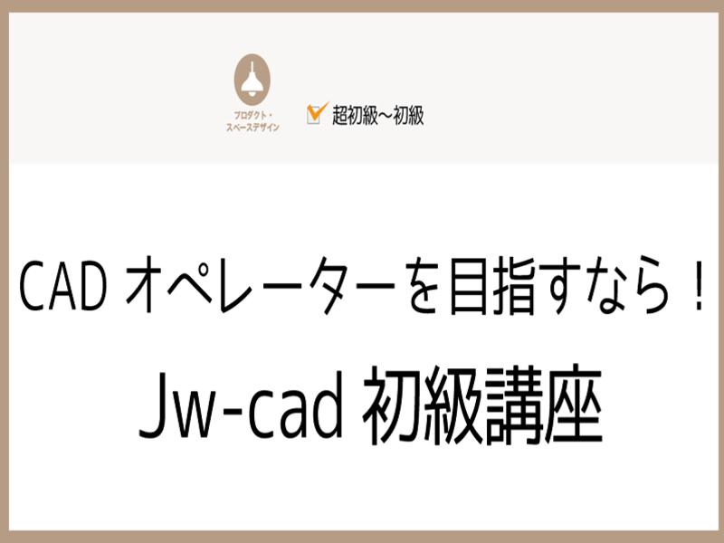 CADオペレーターを目指すなら!Jw-cad初級講座の画像
