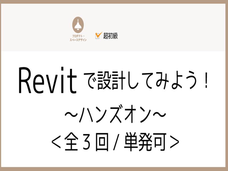 Revitで設計してみよう!~ハンズオン~ 第1回の画像