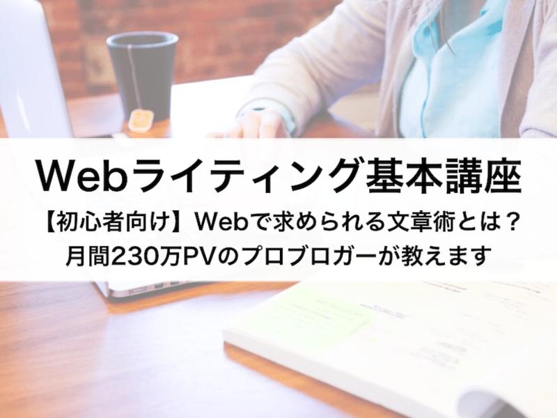 【初心者向け】Webで求められる文章術?Webライティング基本講座の画像