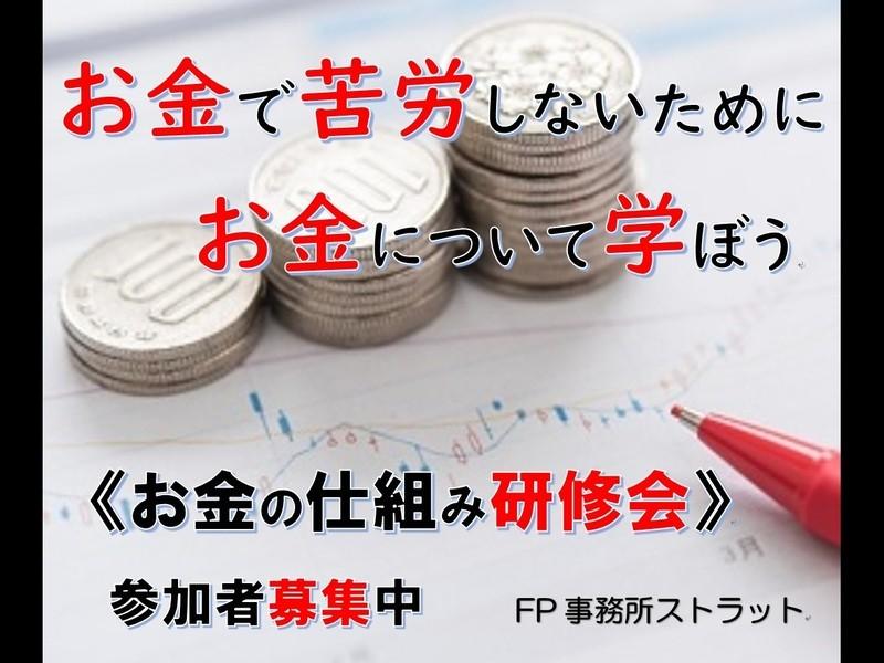 【浜松】《 お金の仕組み研修会 》の画像