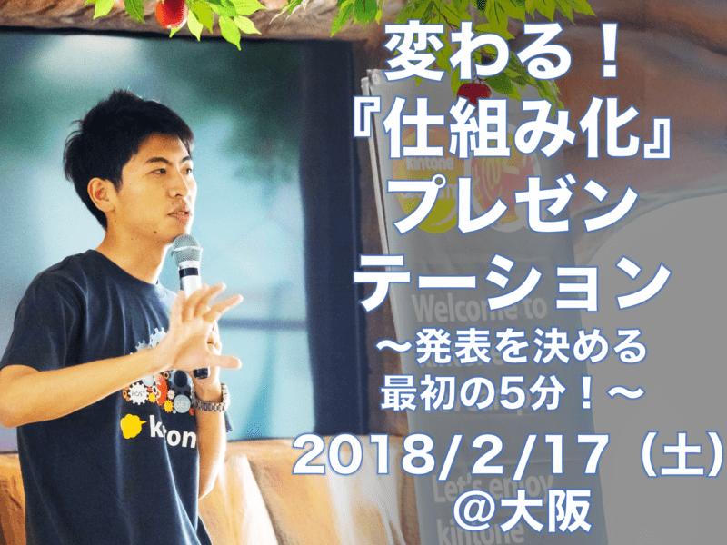変わる!『仕組み化』プレゼンテーション 〜発表を決める最初の5分!の画像