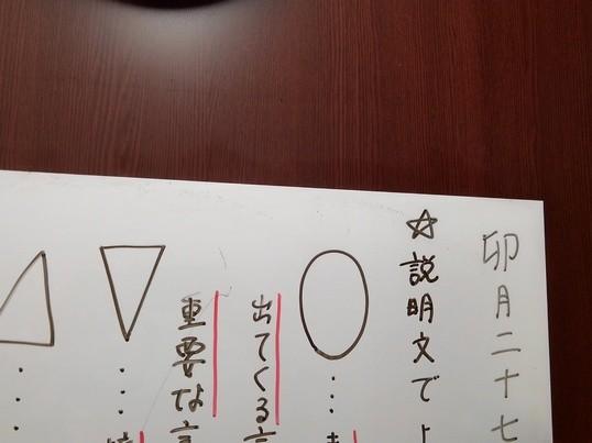 挑戦! 中学受験に通じる「国語の文章題」(初回お試しマンツーマン)の画像