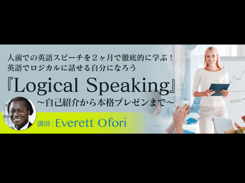 Everett先生のLogical Speakingコースの画像