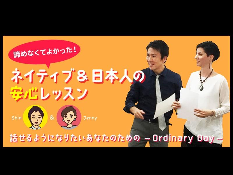 業界初!ネイティブ×日本人で安心!日常英会話コースの画像