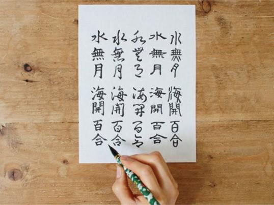 自分の名前を5書体で練習する会〜籠中会(ろうちゅうかい)〜の画像