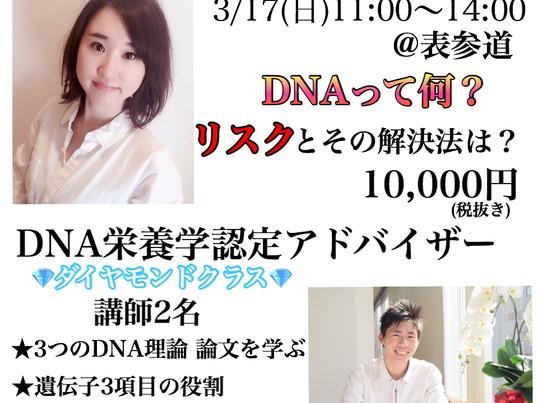 DNA栄養学ジュニアアドバイザーコースの画像