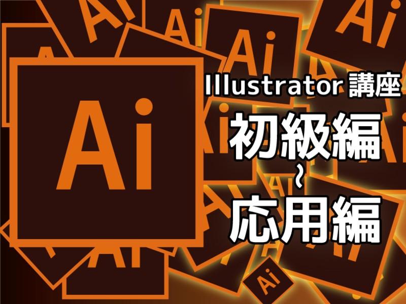 【超初心者から一歩先へ】Illustrator初級編〜応用編の画像