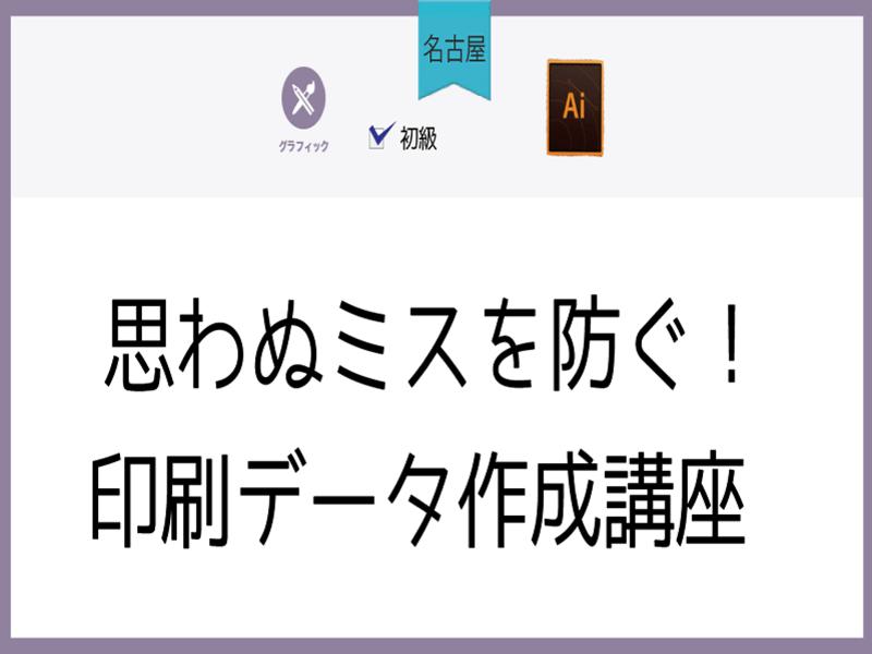 【名古屋】思わぬミスを防ぐ!印刷データ作成講座の画像