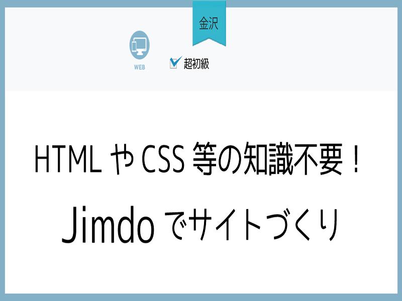【金沢】HTMLやCSS等の知識不要!Jimdoでサイトづくりの画像