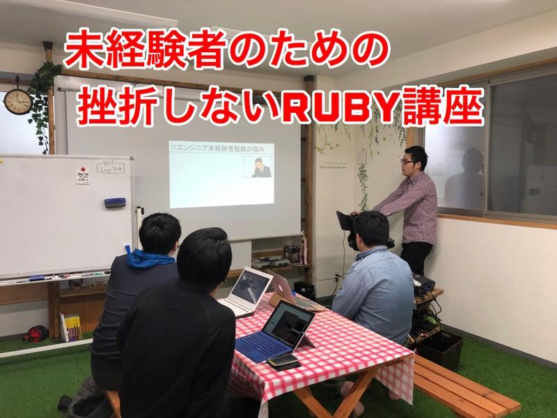 【未経験者必見!】挫折しないRuby入門講座の画像