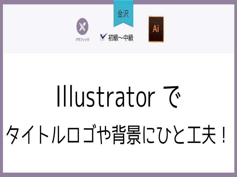 【金沢】Illustratorでタイトルロゴや背景にひと工夫!の画像