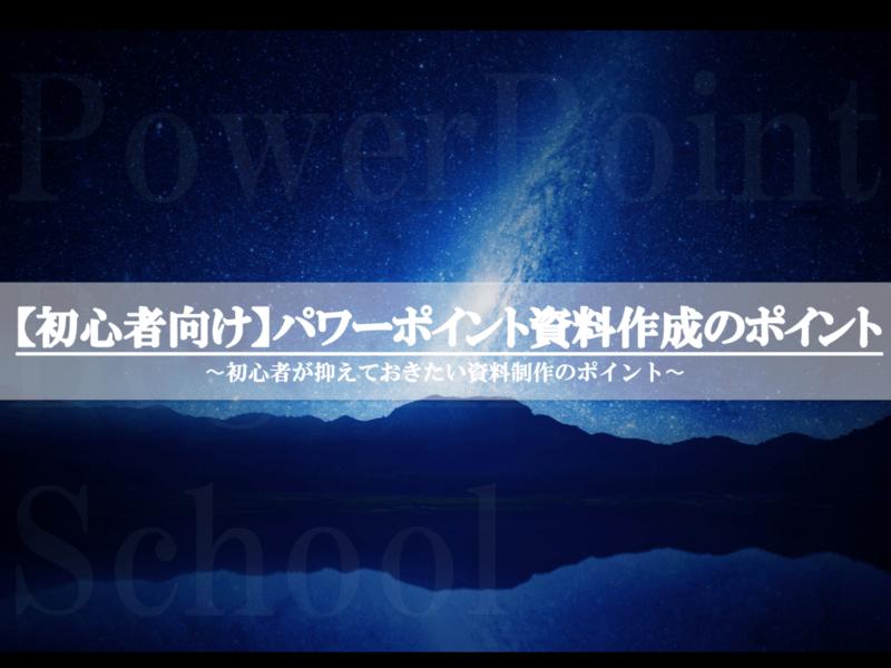 【初心者向け】パワーポイント資料作成のポイントの画像