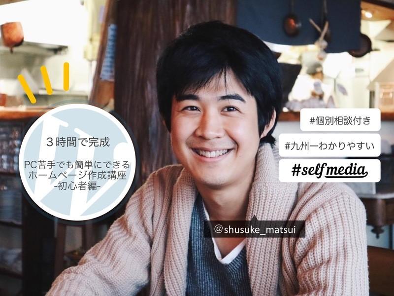 【夜の部】九州一わかりやすい☆マンツーマンで教えるホームページ講座の画像