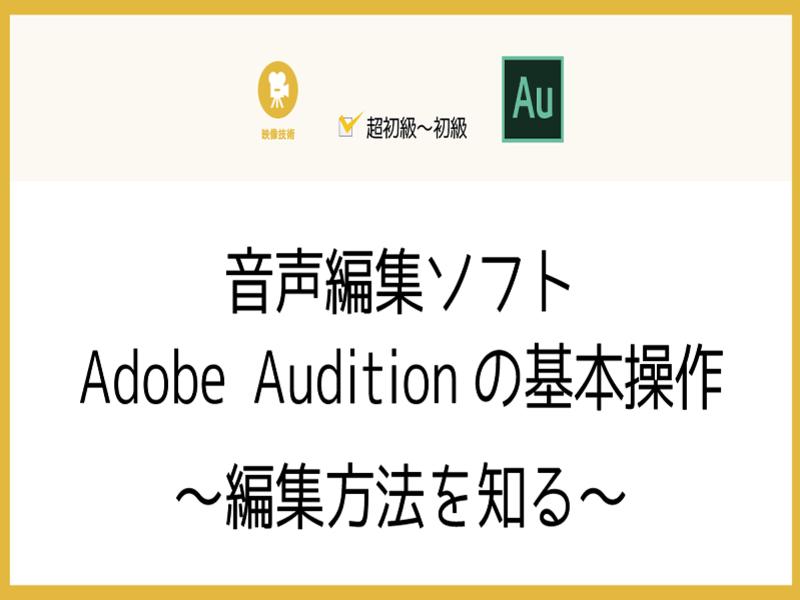 音声編集ソフトAdobeAuditionの基本操作~編集方法を知るの画像
