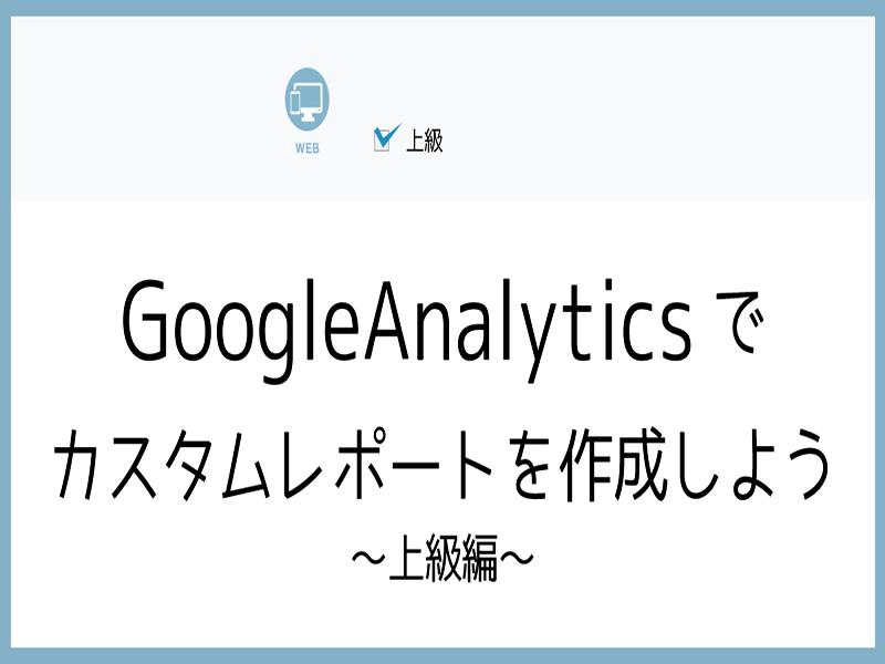GoogleAnalyticsでカスタムレポートを作成~上級編1の画像