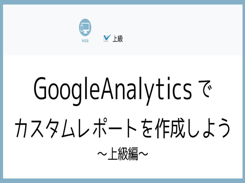 GoogleAnalyticsでカスタムレポートを作成~上級編②の画像