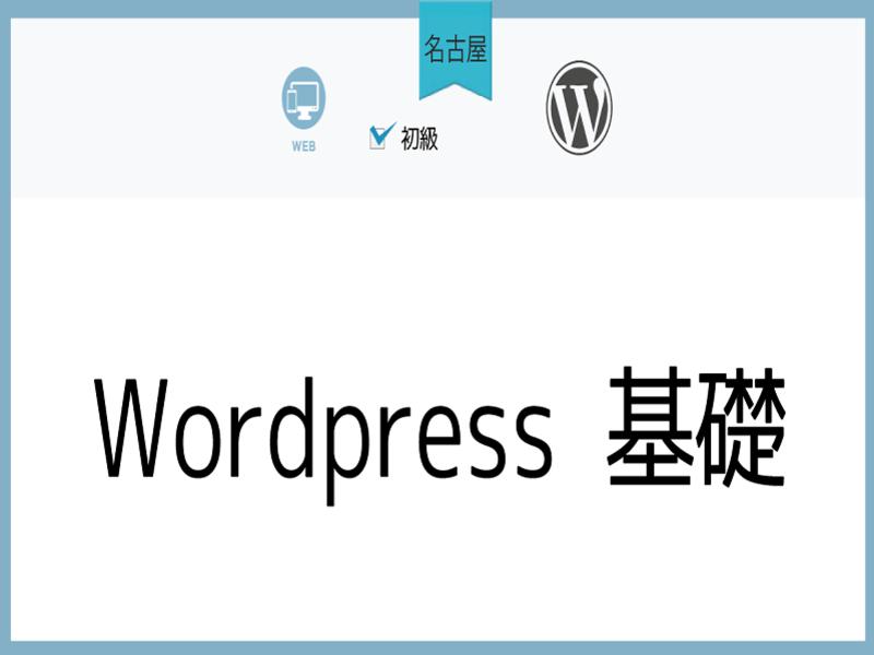 【名古屋】WordPress 基礎の画像