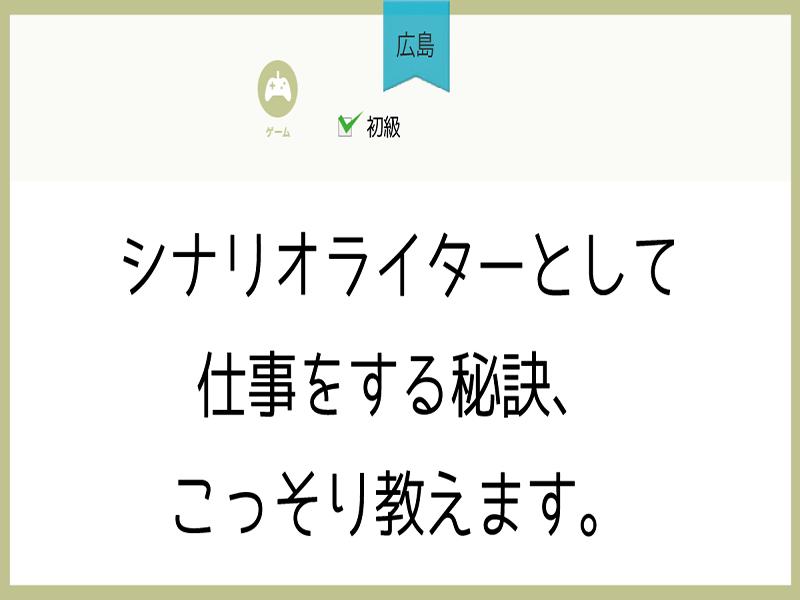 【広島】シナリオライターとして仕事をする秘訣、こっそり教えます。の画像