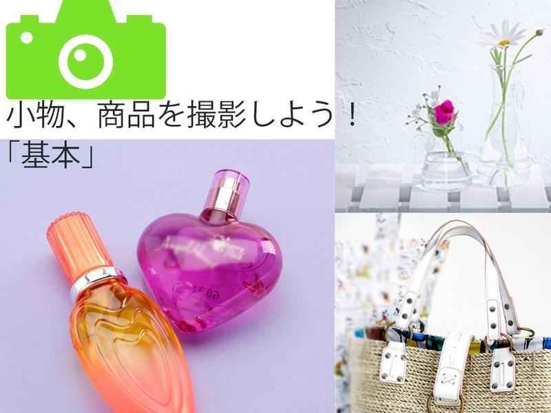 ②-3小物や商品を撮影[基本]の画像