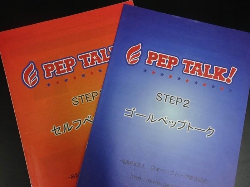 STEP1 セルフペップトークセミナーの画像