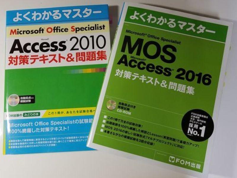 マイクロソフトACCESS(2010,2016) 勉強会(長崎市)の画像