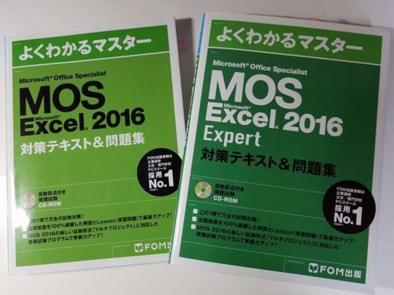 EXCEL2016基礎・応用・MOS・エキスパート教室(長崎市)の画像