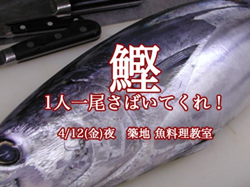 4/12(金)夜『旬の鰹、1人一尾さばいてくれ!築地魚料理教室』の画像