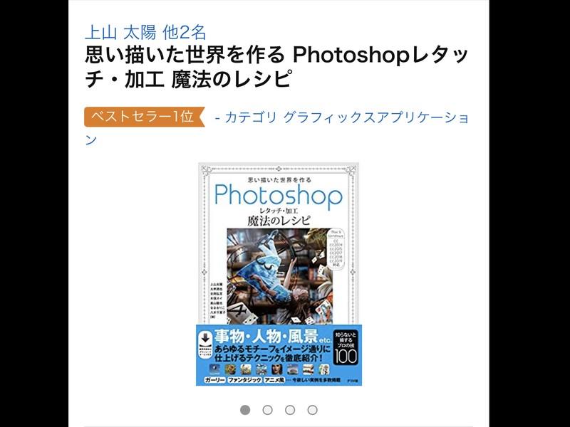 【初心者】【少人数】はじめてさんのPhotoshop講座の画像