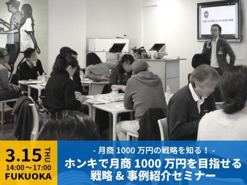 ホンキでネットショップ月商1000万円を目指せる戦略セミナーの画像