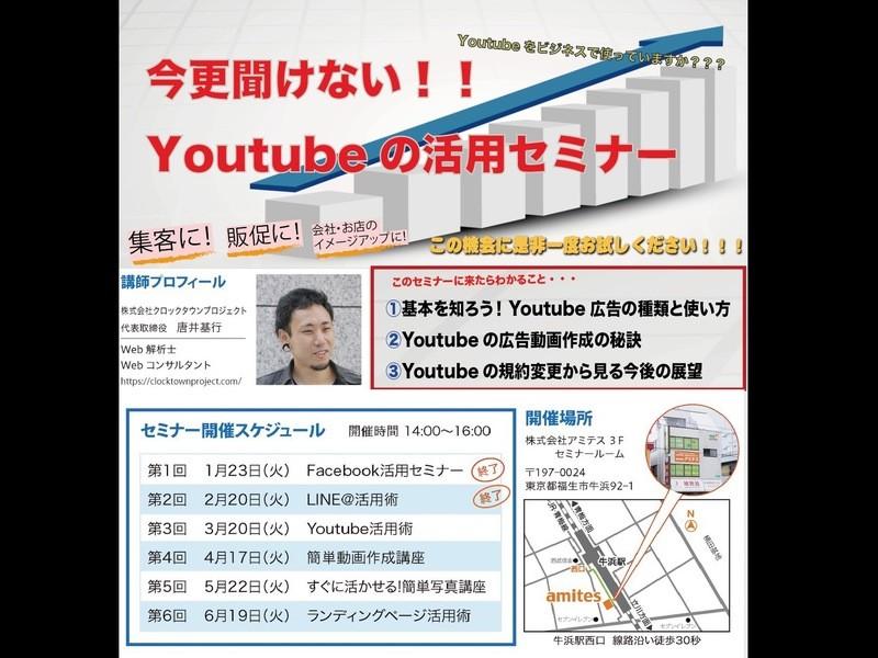 今更聞けない!!Youtubeビジネス活用講座!の画像