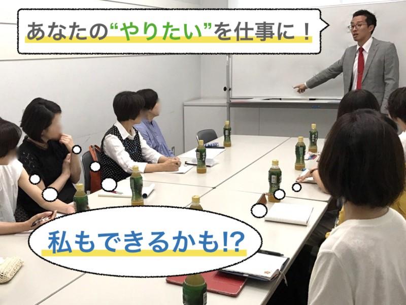 """【福岡】あなたの""""やりたい""""を仕事にするセミナーの画像"""