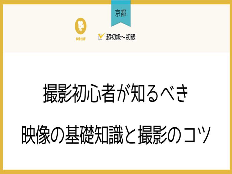 【京都】撮影初心者が知るべき、映像の基礎知識と撮影のコツの画像