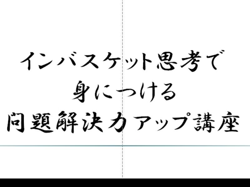 【入門】インバスケット思考で問題解決力アップ講座の画像