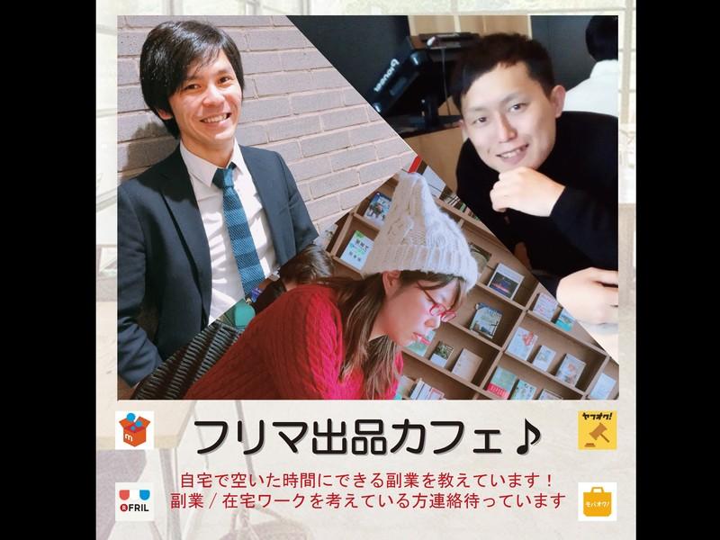 【初心者】でも簡単にできる物販を教えています! in大阪の画像