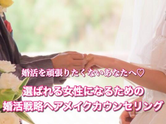 【婚活女性】運命の相手から告白される戦略的ヘアメイクレッスンの画像