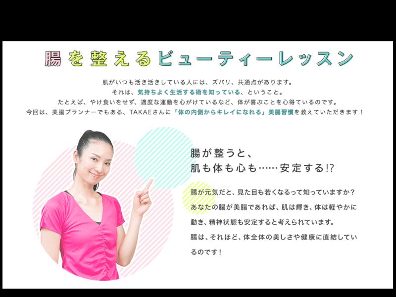 """モデル直伝""""美腸""""ウォーキング!〜ナチュラルビューティの極み〜の画像"""
