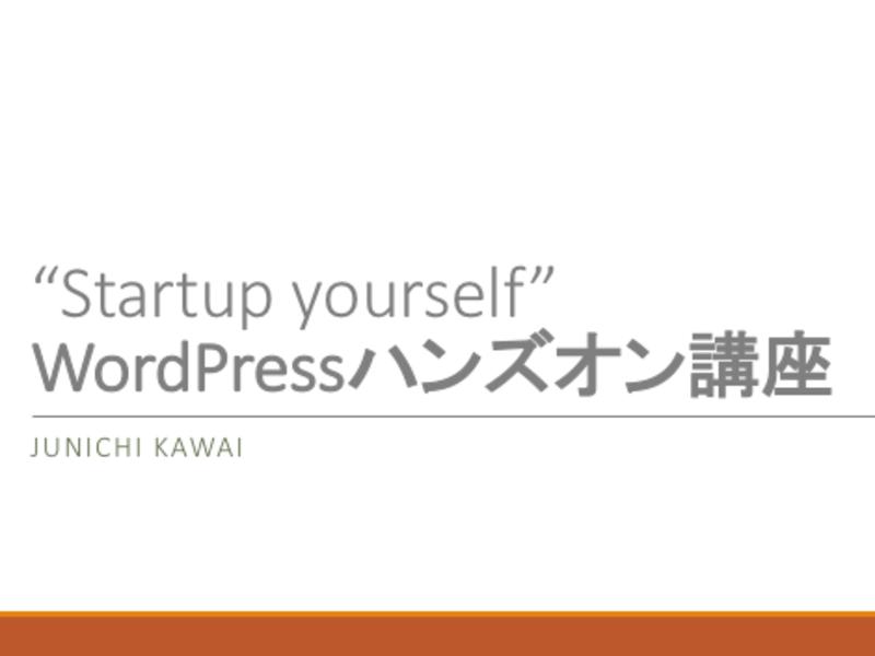 WordPress講座 - LP(ランディングページ)制作編の画像