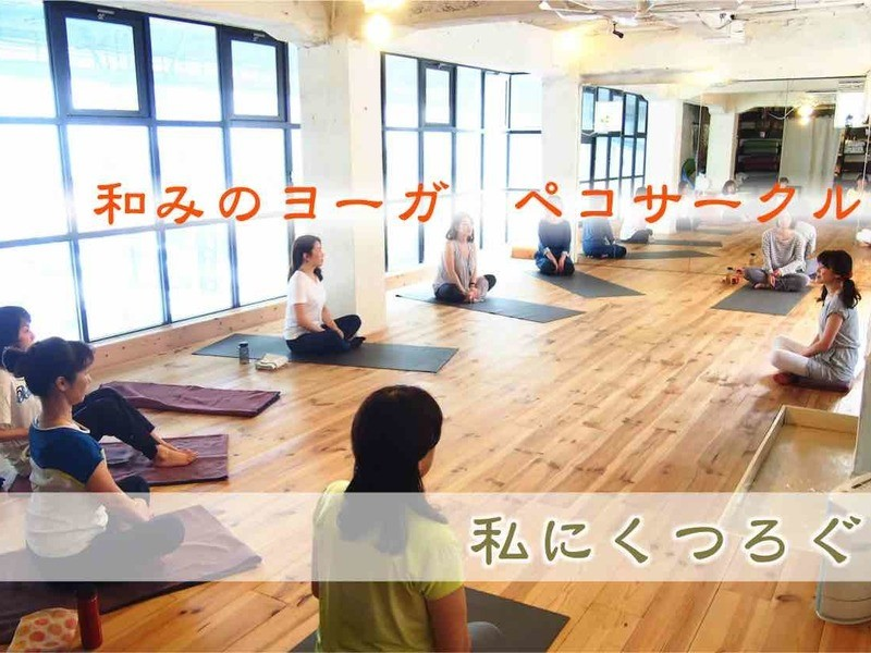 自分と繋がる、今ここを感じる「和みのヨーガペコサークル@大阪」の画像