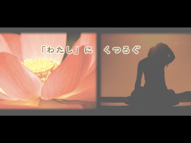 本当の自分で豊かに生きるユル若美人1Dayレッスンの画像