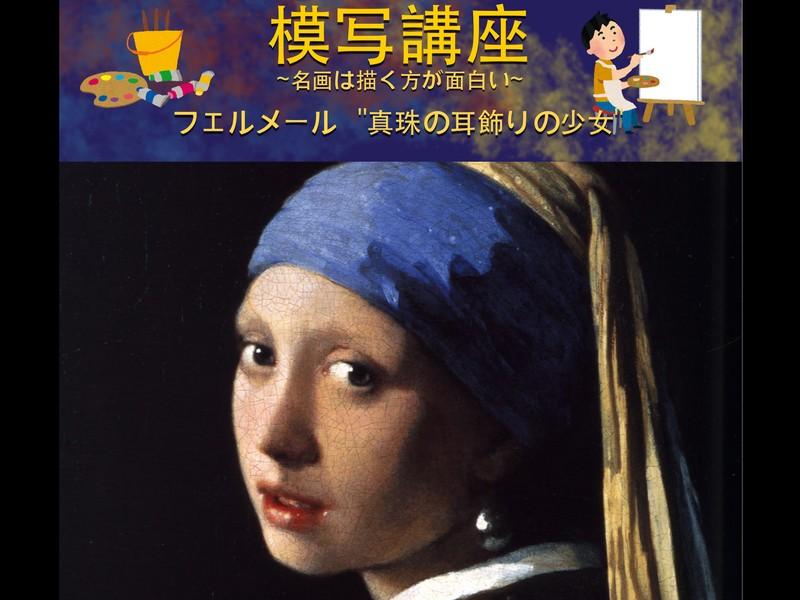 現役の美術作家が教える模写講座 「真珠の耳飾りの少女」の画像