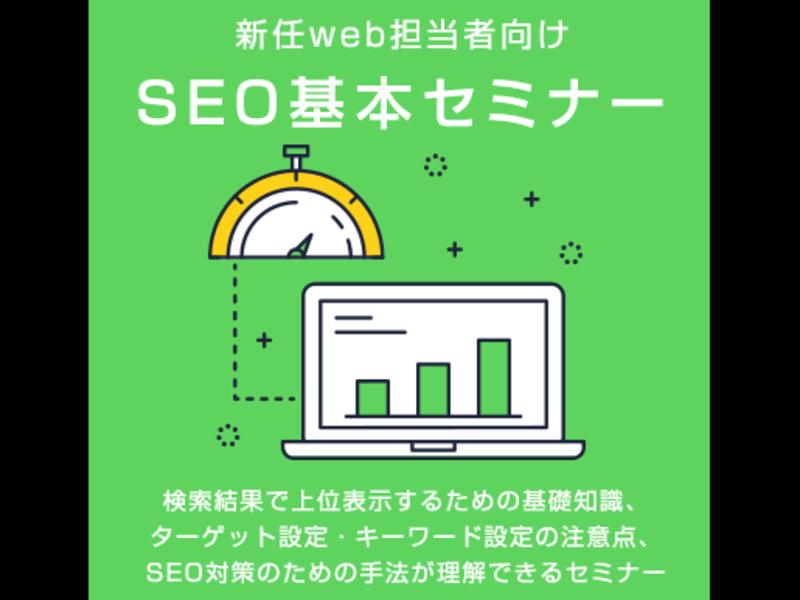 新任web担当者向け|SEO基本セミナーの画像