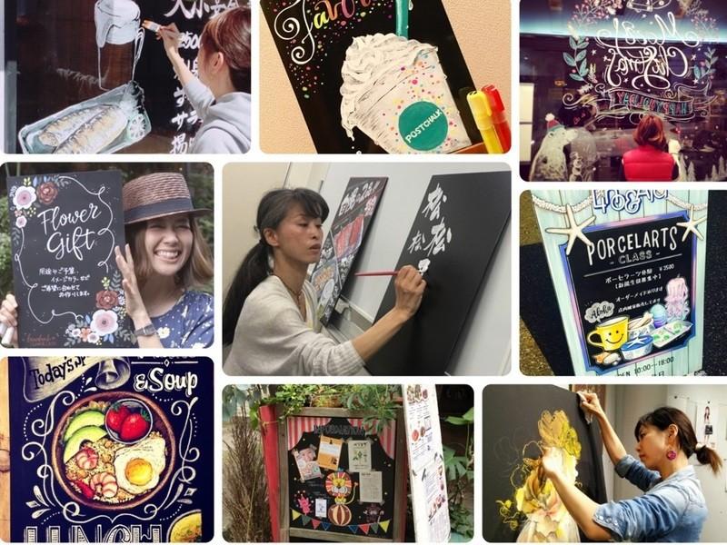 黒板絵描きになろう☆JBAオファリングボードライター基礎講座 札幌の画像