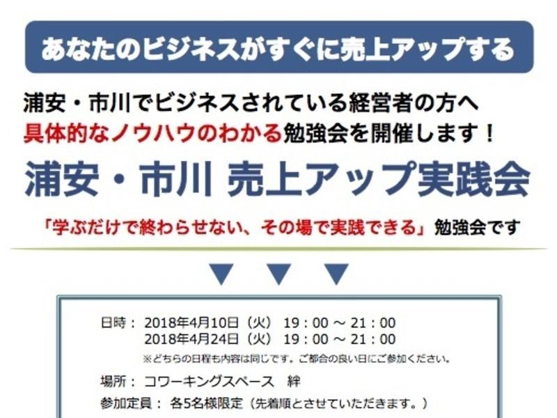 【浦安・市川】売上アップ実践会 〜売上アップのアイデア発想法〜の画像