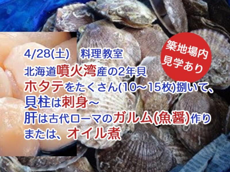 北海道噴火湾産のホタテをたくさん(10〜15枚)捌く!の画像