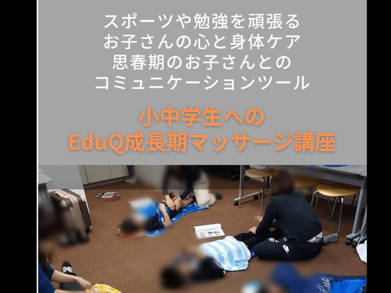 【オンライン可】思春期・反抗期に役に立つ!小・中学生へのマッサージの画像