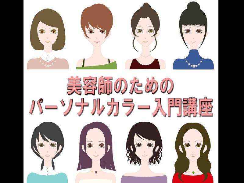 美容師のためのパーソナルカラー入門講座の画像