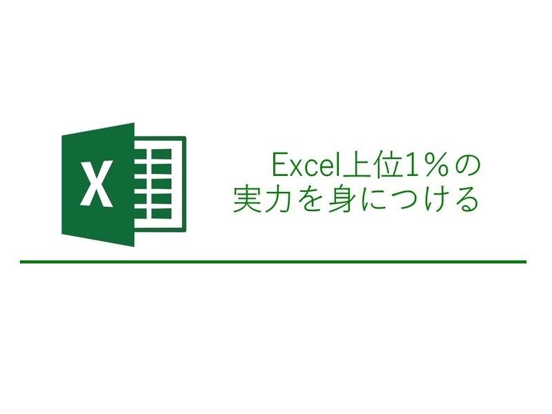 【大阪2回】知識ではAIに負けてもスキルでは負けないExcel研修の画像