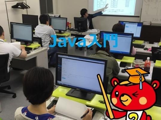 超初心者向け1日Java超入門講座!スクールが運営の画像